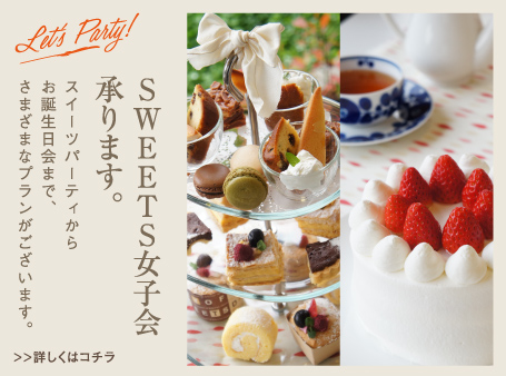 SWEETS女子会承ります。