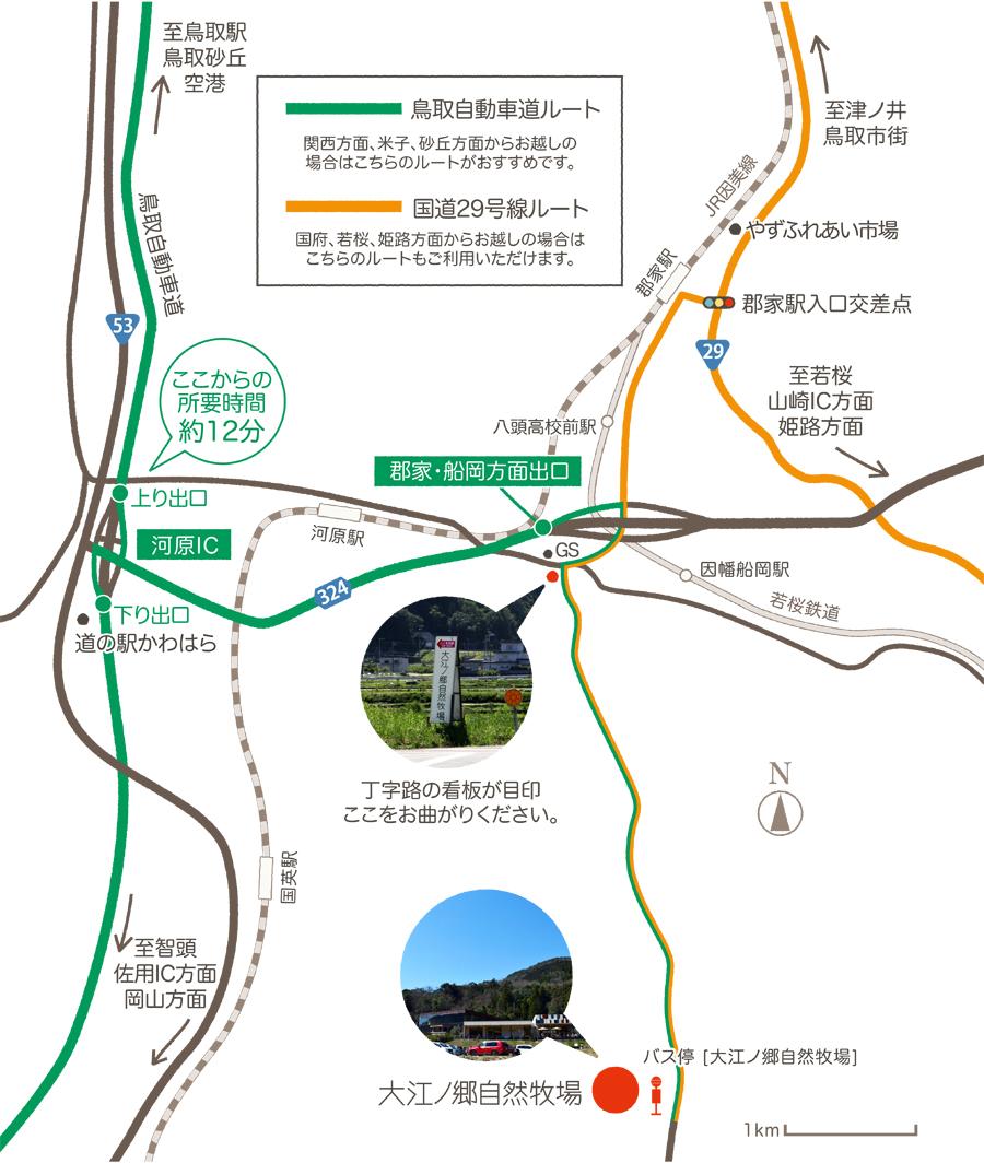 大江ノ郷自然牧場へのアクセス
