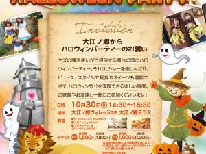 大江ノ郷ハロウィンパーティー2016