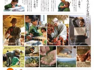 大江ノ郷TIMES Vol.31