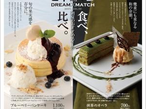 大江ノ郷2017夏スイーツ食べ比べマッチ