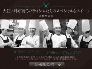大江ノ郷が誇るパティシエの技と感性の共演「8月のスペシャルスイーツビュッフェ」