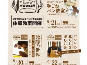 大江ノ郷秋のパンフェスタ「パンの体験教室