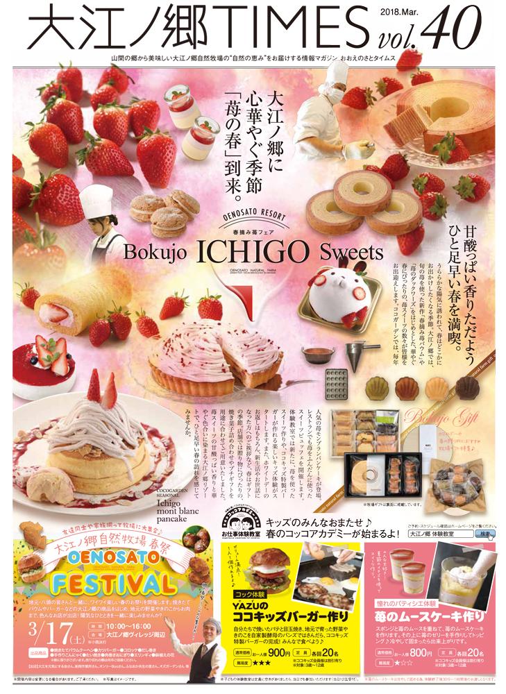 大江ノ郷TIMES Vol.40