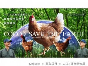 大江ノ郷自然牧場クラウドファンディングプロジェクト