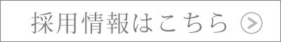 大江ノ郷自然牧場リクルート情報