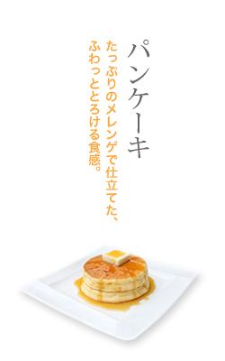 大江ノ郷自然牧場ココガーデン季節のパンケーキ