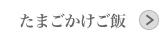大江ノ郷自然牧場ココガーデンたまごかけご飯へ