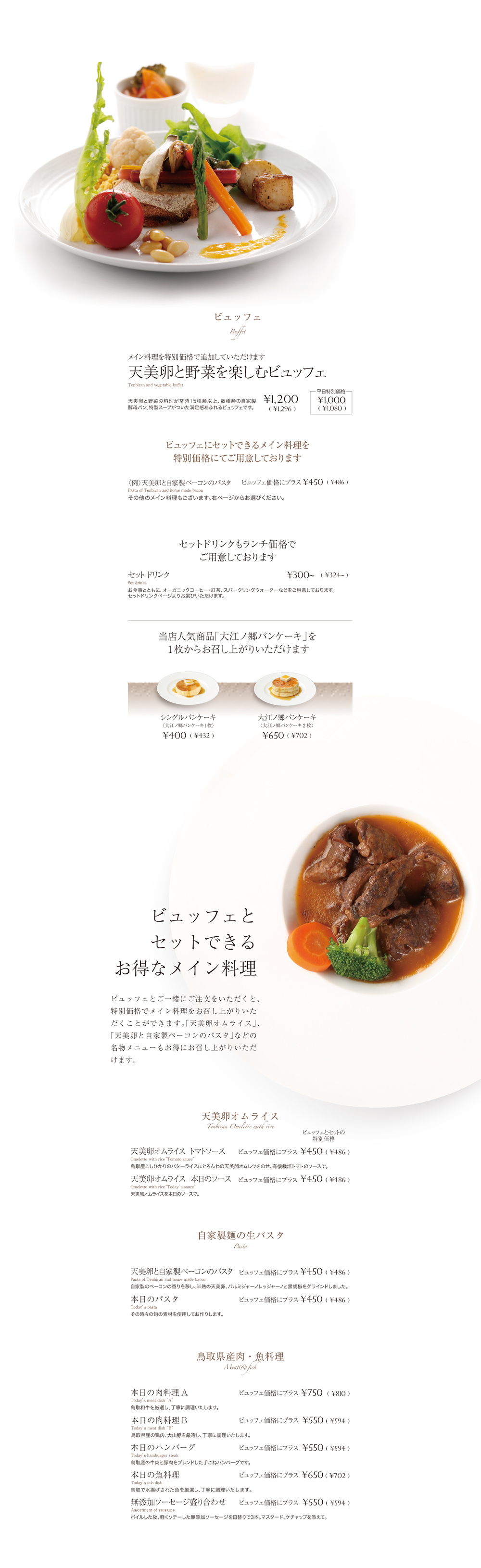 大江ノ郷テラス「天美卵と野菜を楽しむビュッフェ」