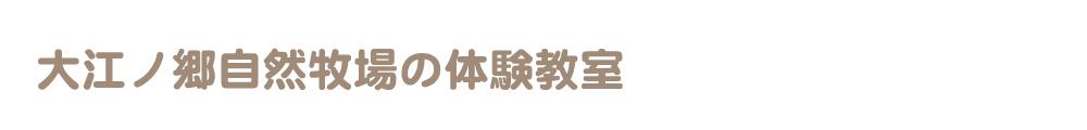 大江ノ郷自然牧場の体験教室