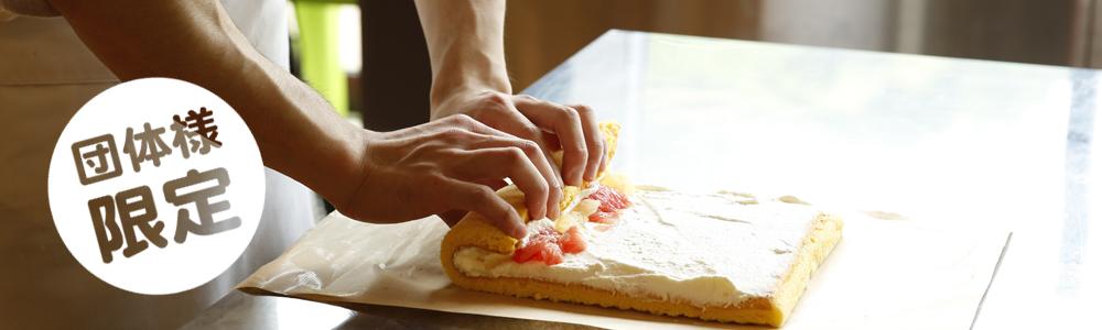 団体様向けロールケーキ作り体験
