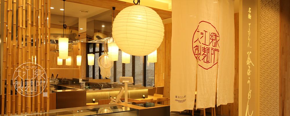 大江ノ郷製麺所