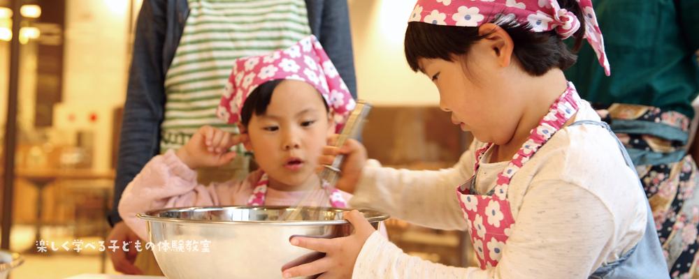 大江ノ郷ヴィレッジ「学べる子どもの体験教室」