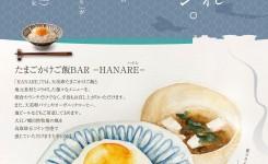 大江ノ郷自然牧場HANARE〜ハナレ〜