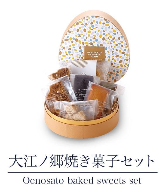 大江ノ郷焼き菓子セット