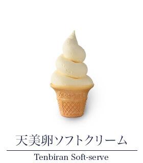 天美卵ソフトクリーム