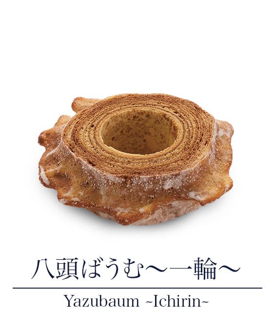 八頭ばうむ〜一輪〜