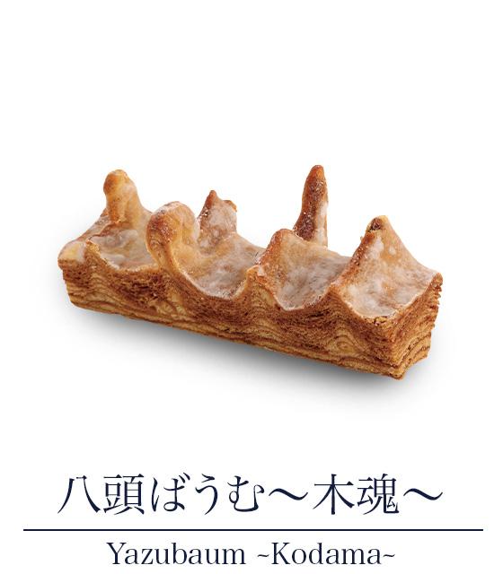 八頭ばうむ〜木魂〜