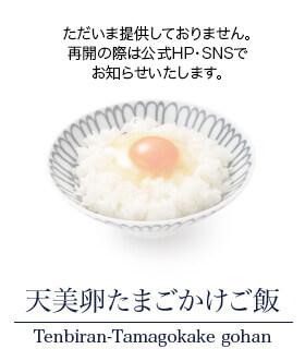 天美卵たまごかけご飯