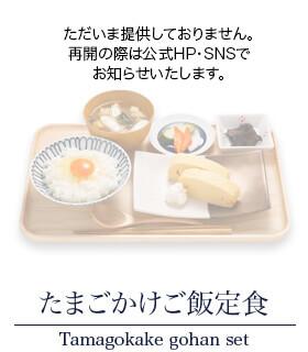 たまごかけご飯定食