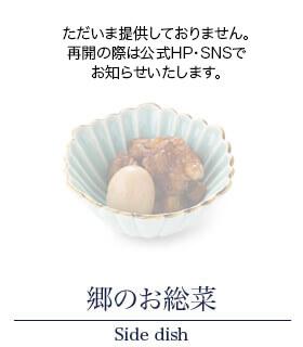 郷のお惣菜
